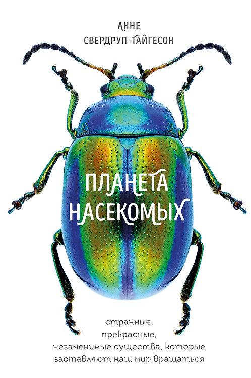 Анне Свердруп-Тайгесон «Планета насекомых»