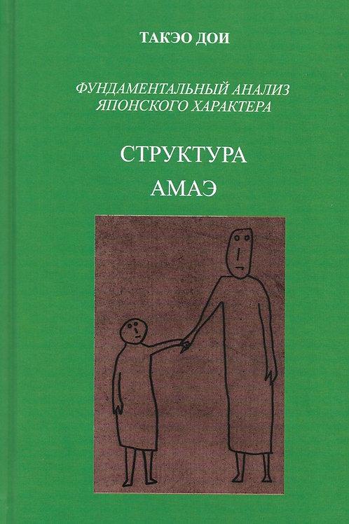 Такэо Дои «Структура амаэ. Фундаментальный анализ японского характера»