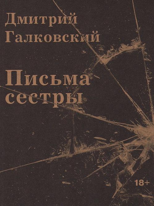Дмитрий Галковский «Письма сестры»