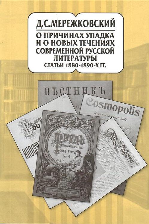 Дмитрий Мережковский «Собрание сочинений в 20 тт. Т.9. О причинах упадка...»