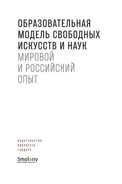 «Образовательная модель свободных искусств и наук: мировой и российский опыт»