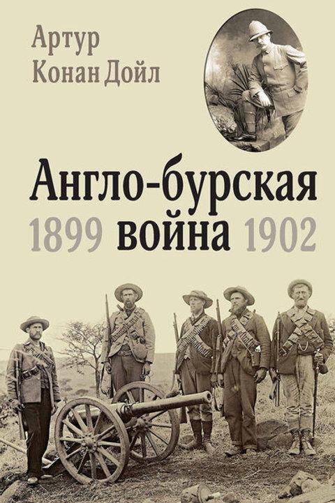 Артур Конан Дойл «Англо-бурская война 1899-1902»