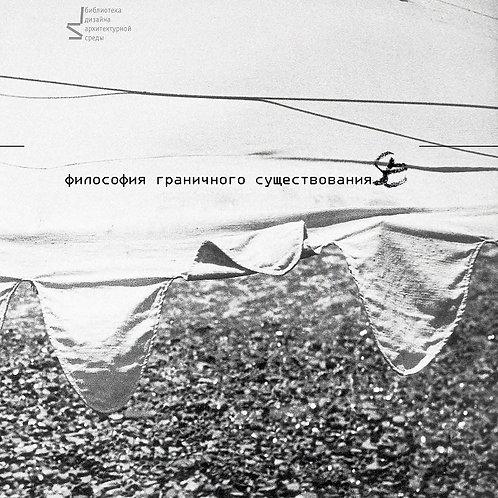 Александр Ермолаев, Ольга Халдеева «Философия граничного существования»