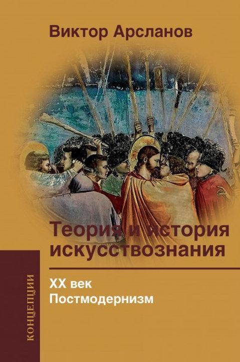 В.Арсланов «Теория и история искусствознания. ХХ век. Постмодернизм»