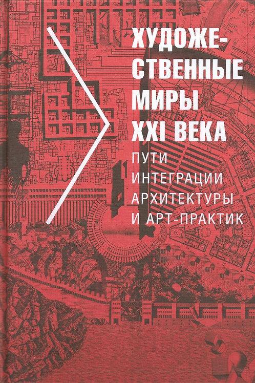 «Художественные миры XXI века: пути интеграции архитектуры и арт-практик»