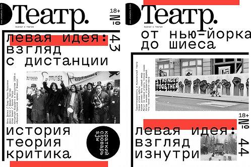 «Театр» №43-44