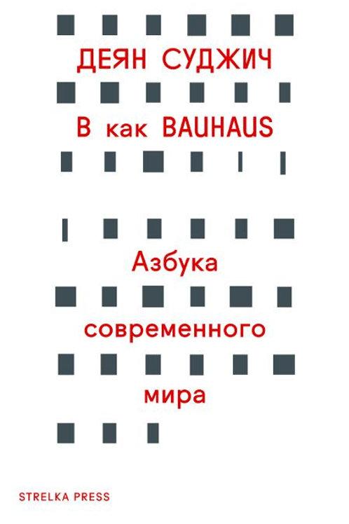 Деян Суджич «В как BAUHAUS. Азбука современного мира»