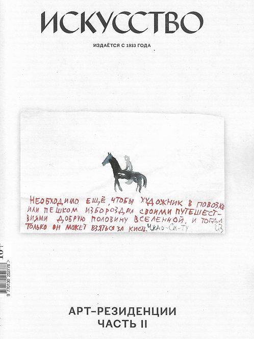 «Искусство» №4, 2019 («Арт-резиденции. Часть II»)