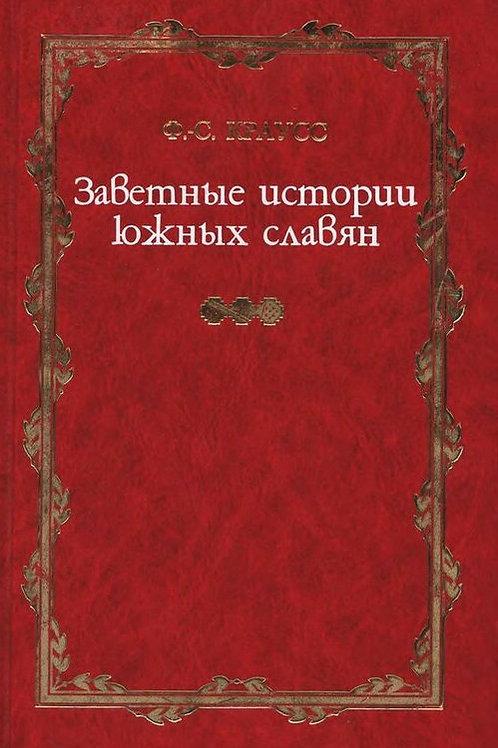 Фридрих С. Краусс «Заветные истории южных славян»
