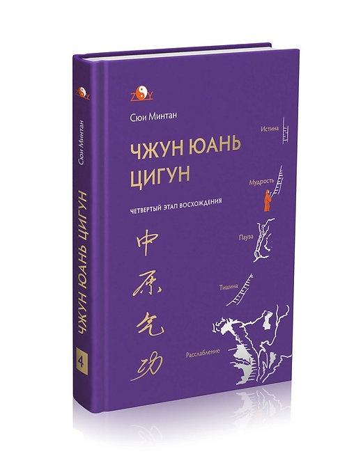 Сюи Минтан, Тамара Мартынова «Четвертый этап восхождения Чжун Юань Цигун»