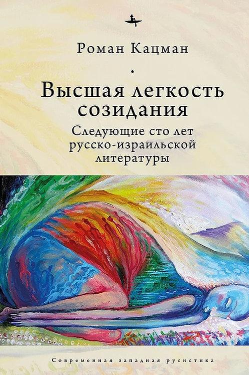 Роман Кацман «Высшая легкость созидания»