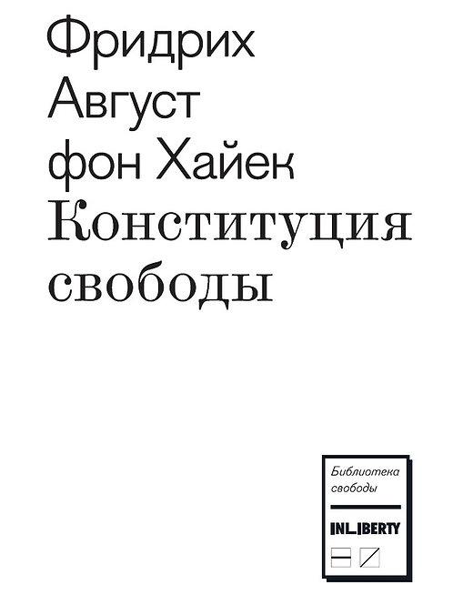 Фридрих Август фон Хайек «Конституция свободы»
