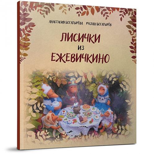 Анастасия и Руслан Богатырёвы «Лисички из Ежевичкино»