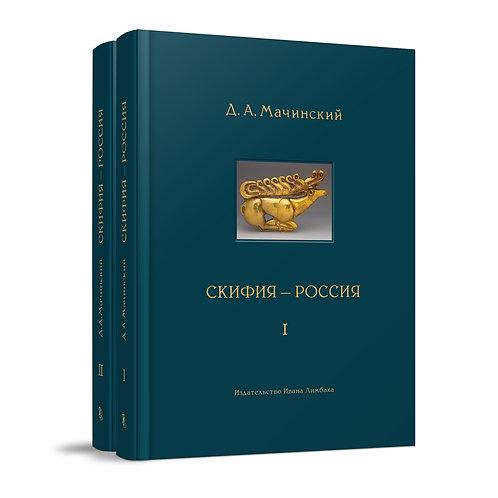 Дмитрий Мачинский «Скифия - Россия. В 2-х томах»