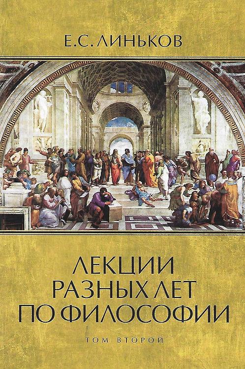 Евгений Линьков «Лекции разных лет по философии» (Том второй)
