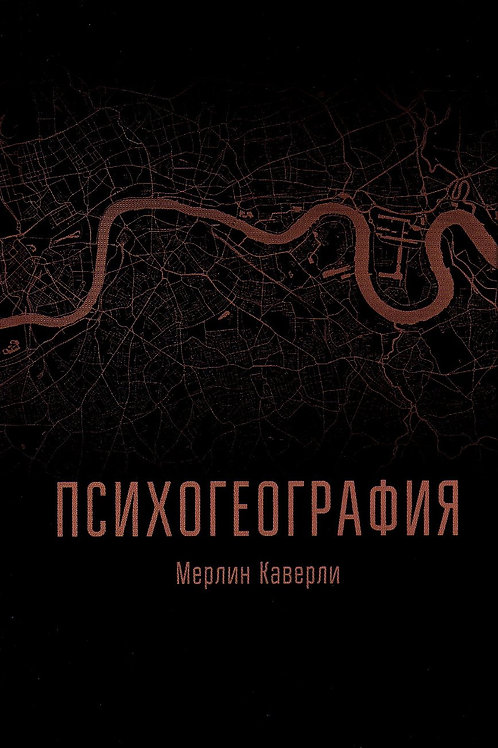 Мерлин Каверли «Психогеография»