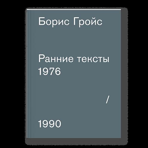 Борис Гройс «Ранние тексты 1976-1990»