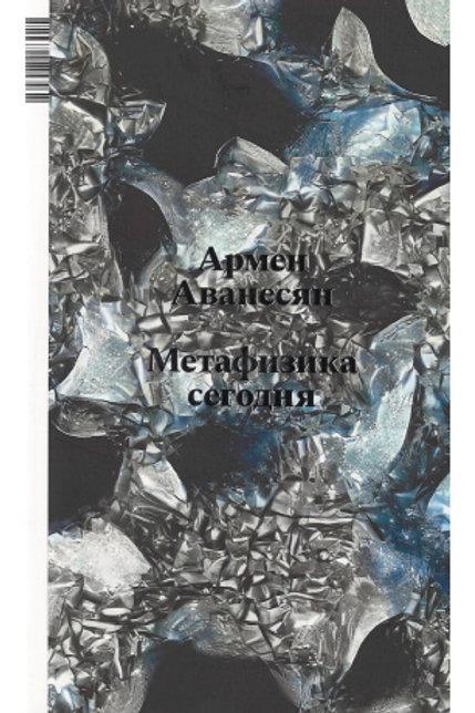 Армен Аванесян «Метафизика сегодня»