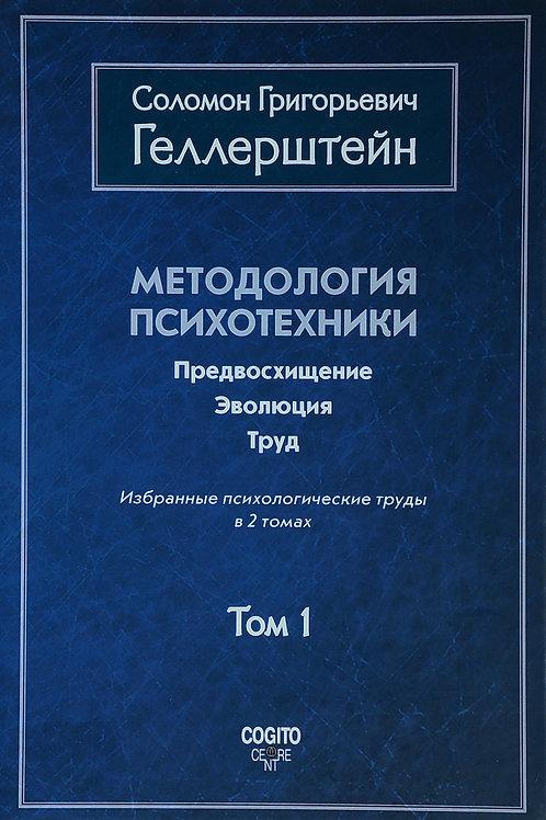 Соломон Геллерштейн «Методология психотехники» (в 2-х томах)