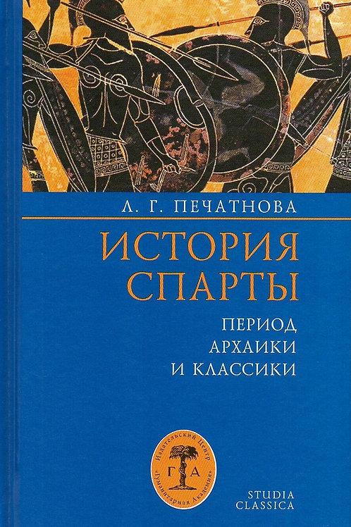 Лариса Печатнова «История Спарты. Период архаики и классики»