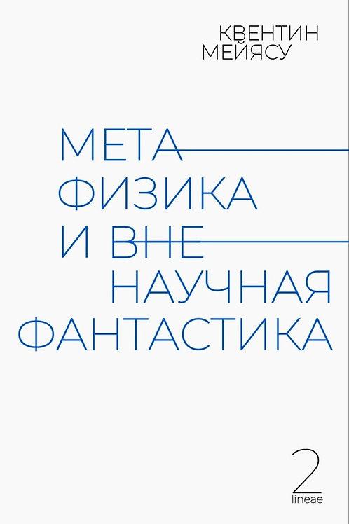 Квентин Мейясу «Метафизика и вненаучная фантастика»