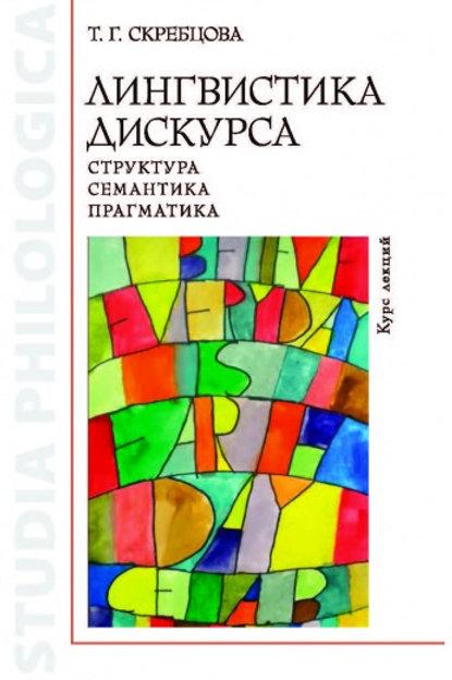 Татьяна Скребцова «Лингвистика дискурса: структура, семантика, прагматика»