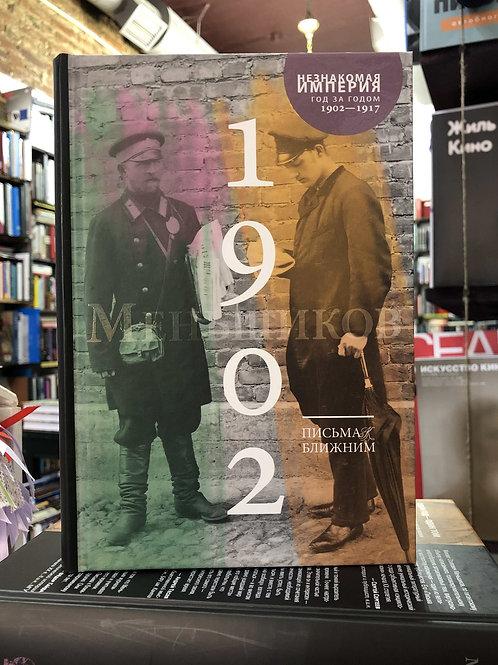 Михаил Меньшиков «Письма к ближним. 1902 год» (том 1)