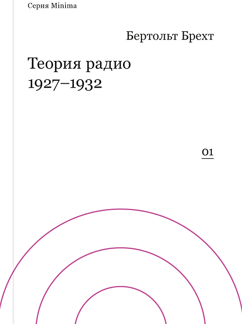 Бертольт Брехт «Теория радио 1927-1932»