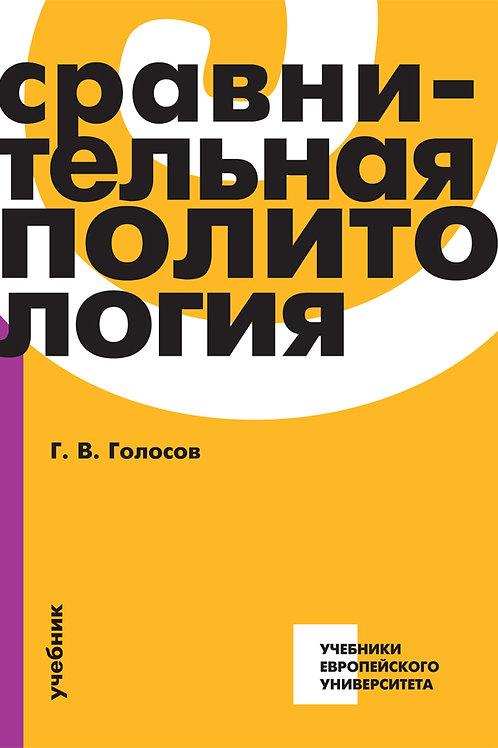 Григорий Голосов «Сравнительная политология»