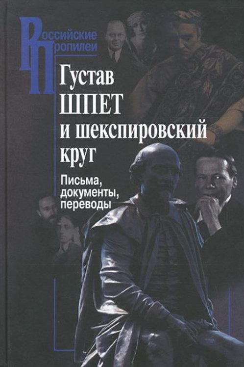 «Густав Шпет и шекспировский круг»