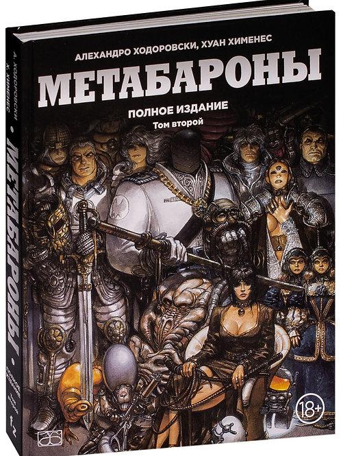 Алехандро Ходоровски «Метабароны. Том 2»