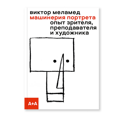 Виктор Меламед «Машинерия портрета»