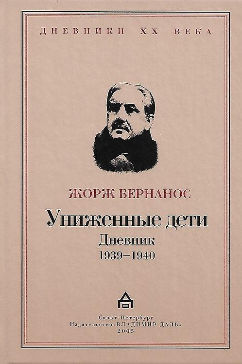 Жорж Бернанос «Униженные дети. Дневник 1939 - 1940»