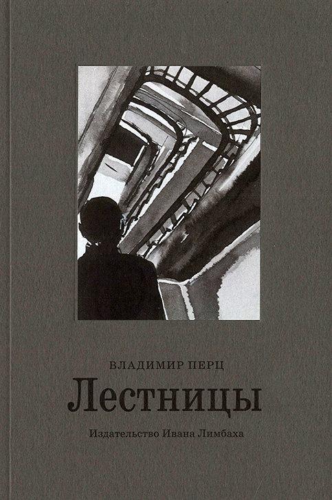 Владимир Перц «Лестницы»