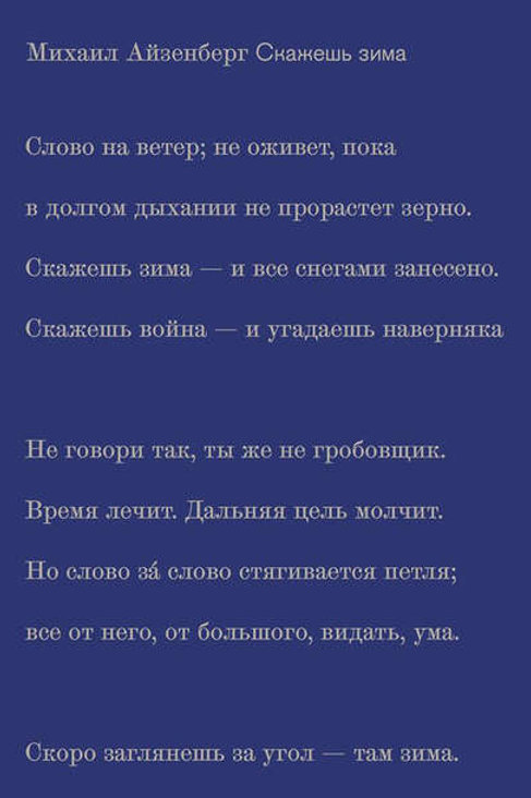 Михаил Айзенберг «Скажешь зима»