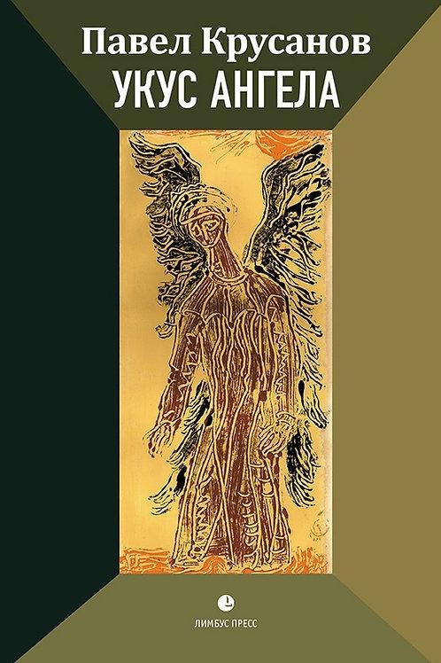 Павел Крусанов «Укус ангела»