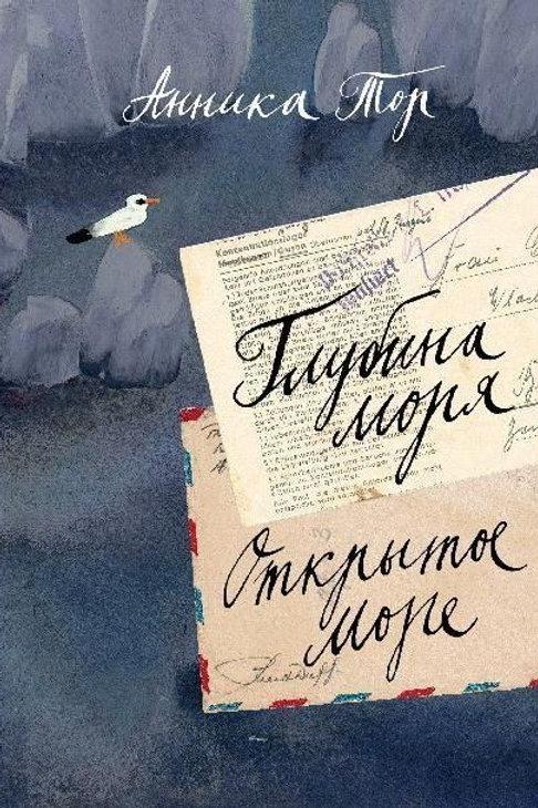 Анника Тор «Глубина моря. Открытое море» (том II)