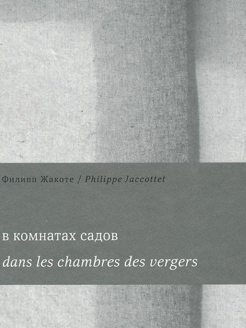 Филипп Жакоте «В комнатах садов/Dans les chambres des vergers»