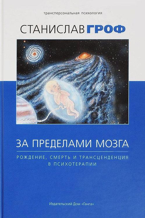 Станислав Гроф «За пределами мозга»