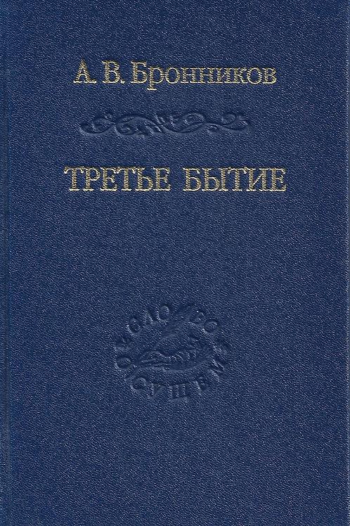 Андрей Бронников «Третье бытие»