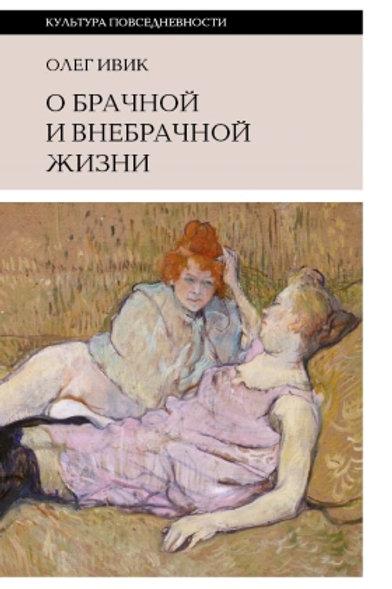 Олег Ивик «О брачной и внебрачной жизни»