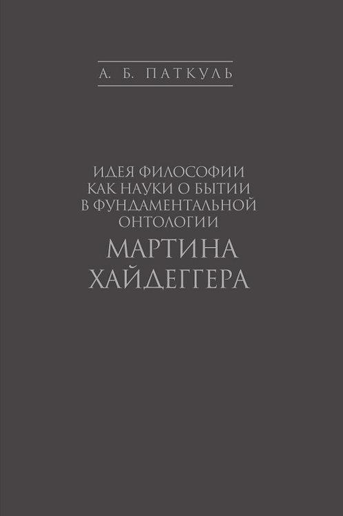 Андрей Паткуль «Идея философии как науки о бытии в онтологии Мартина Хайдеггера»