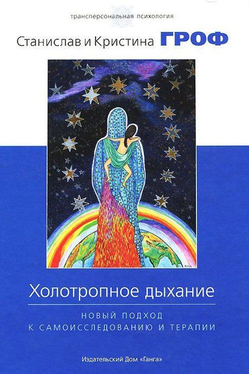 Станислав Гроф, Кристина Гроф «Холотропное дыхание»