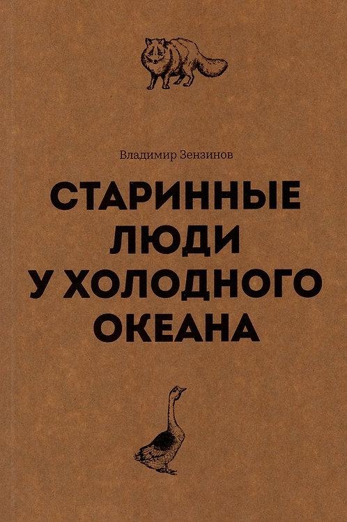 Владимир Зензинов «Старинные люди у холодного океана»