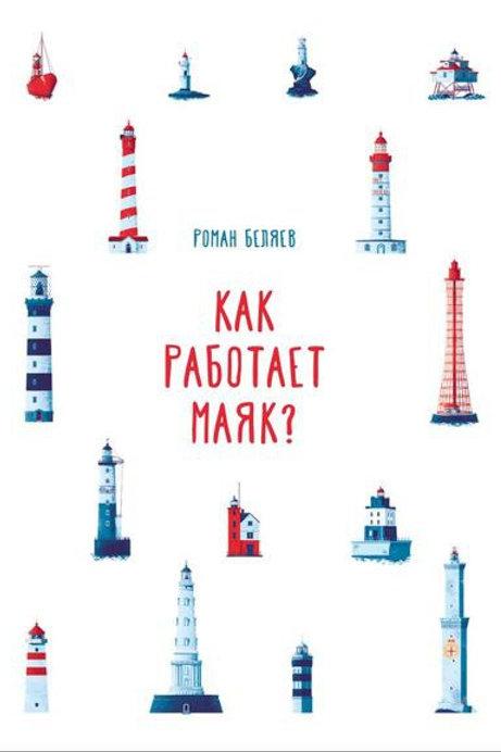 Роман Беляев «Как работает маяк?»
