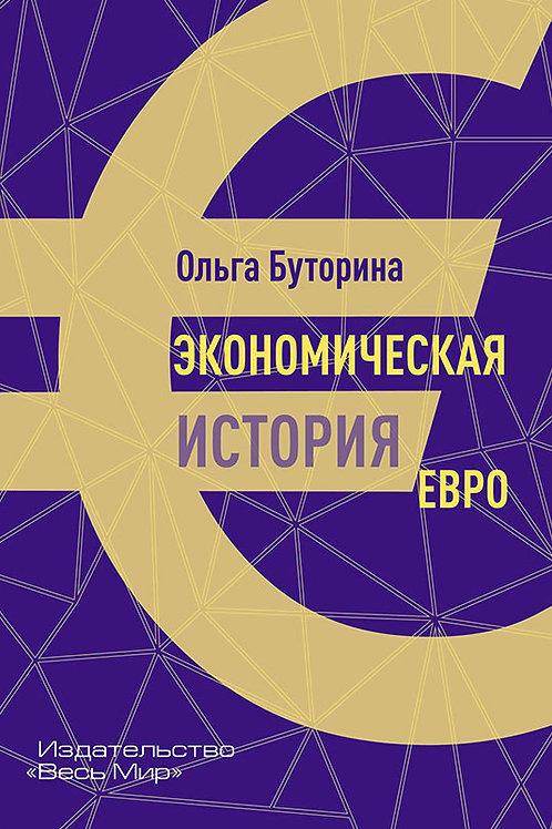 Ольга Буторина «Экономическая история евро»