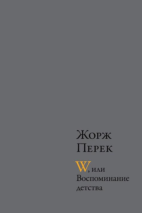 Жорж Перек «W, или Воспоминание детства»