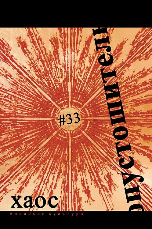«Опустошитель» #33: Хаос