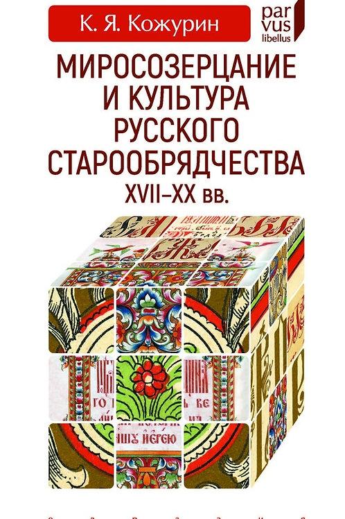 К.Кожурин «Миросозерцание и культура русского старообрядчества XVII-XX вв.»