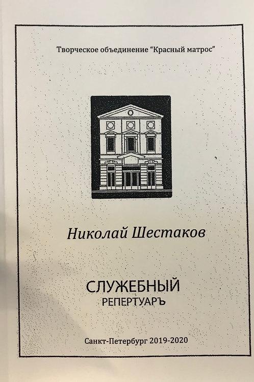 Николай Шестаков «Служебный репертуар»